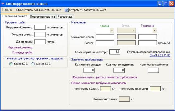 Antikor программа для расчета